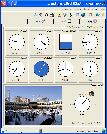 Ramadan horarios